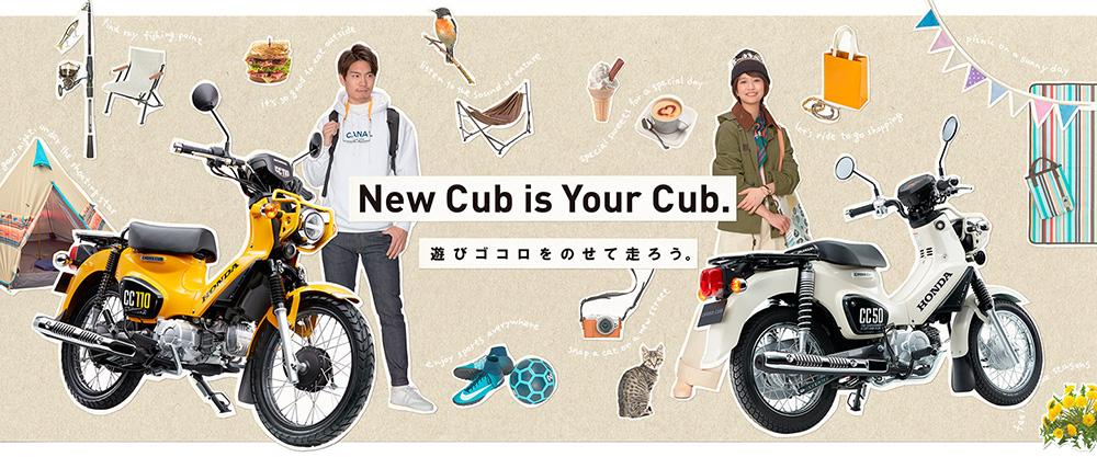 สำหรับ Honda Cross Cub มีราคาเริ่มต้นที่ 291,600 -345,600 เยน