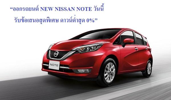 """""""ออกรถยนต์ NEW NISSAN NOTE วันนี้ รับข้อเสนอสุดพิเศษ ดาวน์ต่ำสุด 0%"""""""