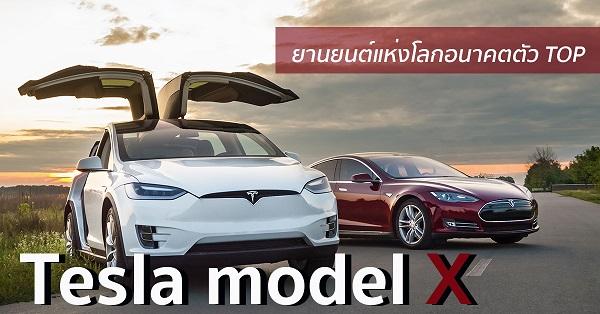 Tesla Model X P100D รถ Luxury เกิน 600 แรงม้า