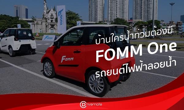 รถยนต์ไฟฟ้าลอยน้ำ FOMM One