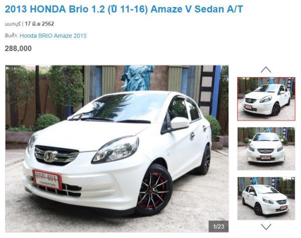 Honda BRIO 1.2 Amaze V ปี 2013
