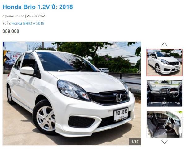 Honda Brio มือสอง