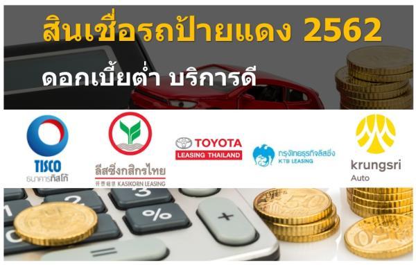 อัตราดอกเบี้ยเช่าซื้อรถใหม่ 2562