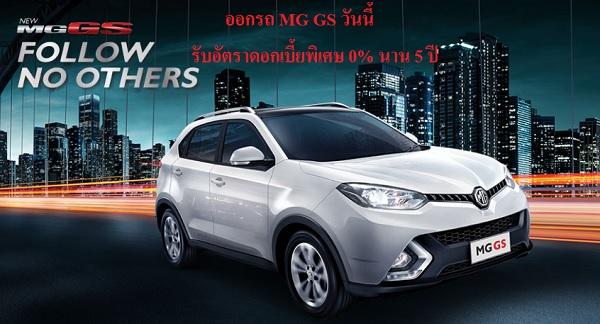 """""""ลูกค้าที่ออกรถ  MG GS วันนี้ รับไปเลยอัตราดอกเบี้ยพิเศษ 0% นาน 5 ปี หรือจะเลือกดาวน์เริ่มต้นที่ 5%"""""""