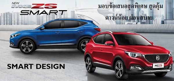 """""""ออกรถ NEW MG ZS วันนี้ พร้อมรับข้อเสนอผ่อนเพียง 6,790 บาทต่อเดือน หรือจะเลือกดาวน์เริ่มต้นที่ 5%"""""""