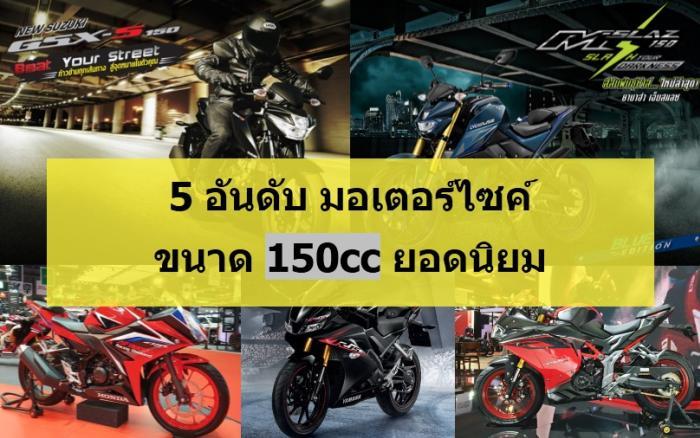 มอเตอร์ไซค์ 150cc รุ่นไหนดี