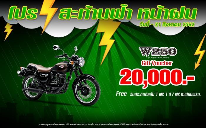 Kawasaki 250 CC.