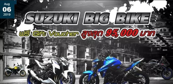 Suzuki Bigbike