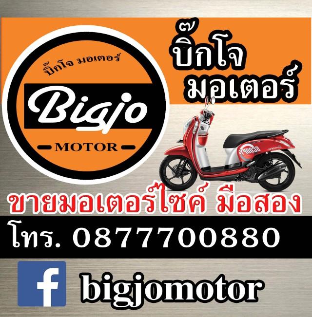 BIGJO MOTOR มอไซค์มือ2