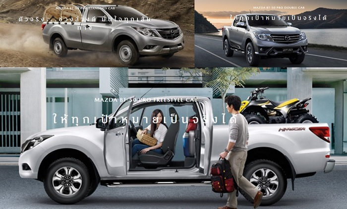 ราคาและตารางผ่อน Mazda BT-50 รถปิกอัพที่ฉีกกฎทุกการออกแบบ