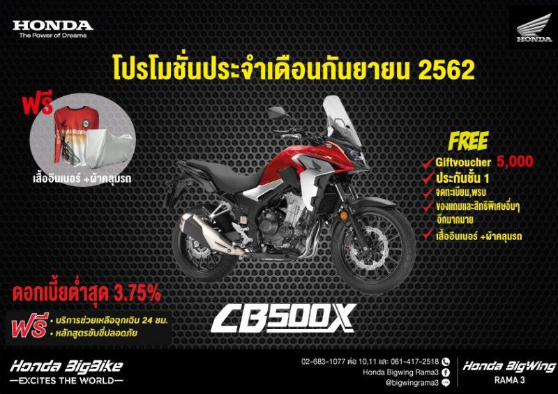 CB500X 2019