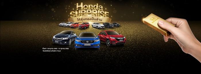 ซื้อรถยนต์ฮอนด้ารุ่นใดก็ได้ ลุ้นรับทองคำ 1 ล้านบาท