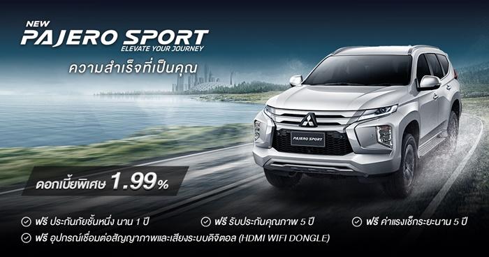 ข้อเสนอพิเศษเมื่อออกรถยนต์ Mitsubishi Pajero Sport