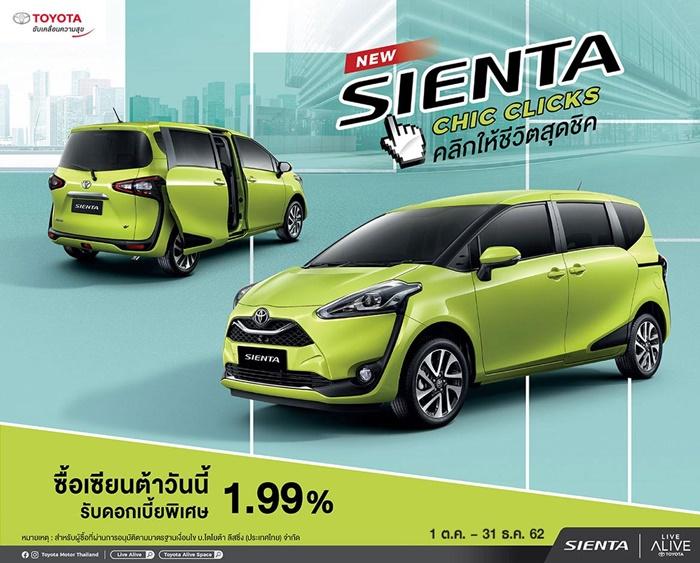 โปรโมชันรถยนต์ SIENTA CHIC CLICKS 2019