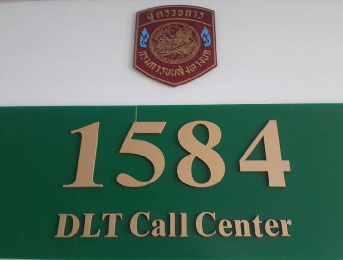 เปิดให้ร้องเรียนผ่านศูนย์คุ้มครองผู้โดยสารและรับเรื่องร้องเรียน หมายเลข 1584
