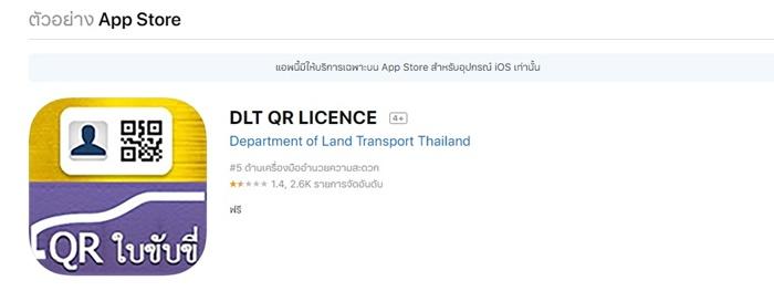 แอปพลิเคชัน DLT QR Licence