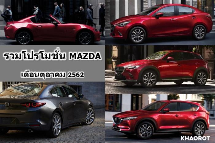 โปรโมชั่น Mazda