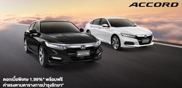All-new Honda Accord