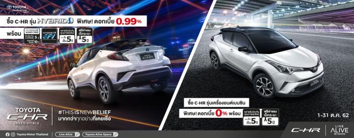 โปรโมชั่นสำหรับ Toyota CH-R