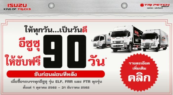 รถบรรทุกอีซูซุ ELF, FRR และ FTR