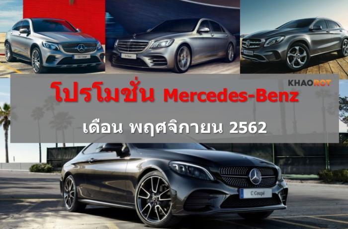 โปรโมชั่น Mercedes-Benz ประจำเดือน พฤศจิกายน 2562