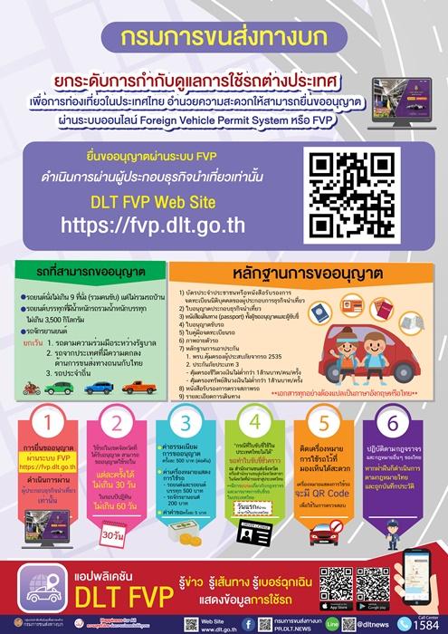 ขบ. พัฒนาเว็บไซต์ FVP อำนวยความสะดวกรถต่างชาติเพื่อการท่องเที่ยวในไทย