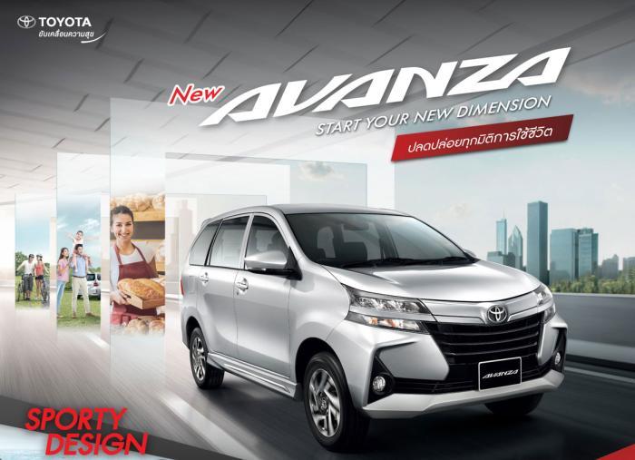 โปรโมชั่น New Toyota AVANZA