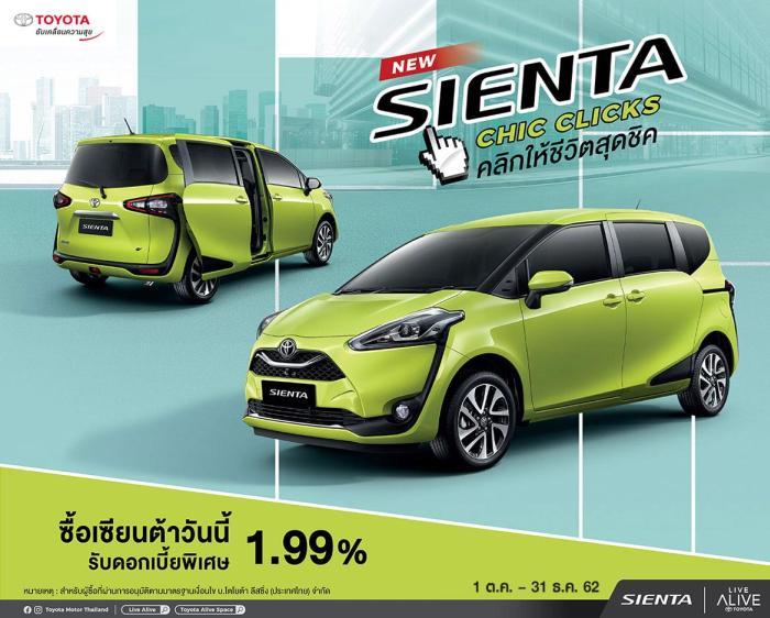 โปรโมชั่น NEW Toyota  Sienta