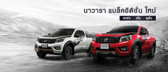 โปรโมชั่น Nissan Navara