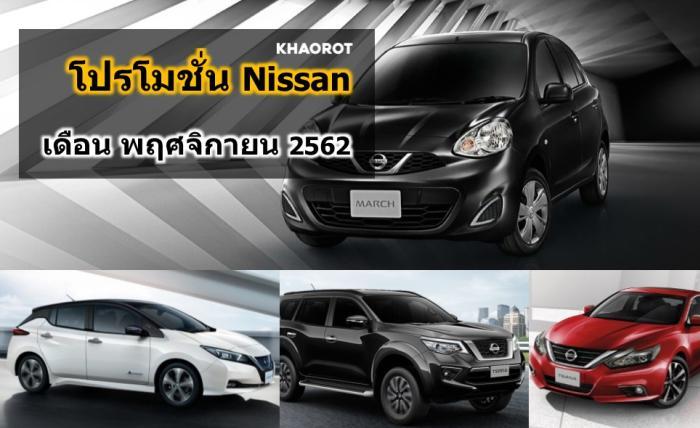 โปรโมชั่น Nissan เดือน พฤศจิกายน 2562