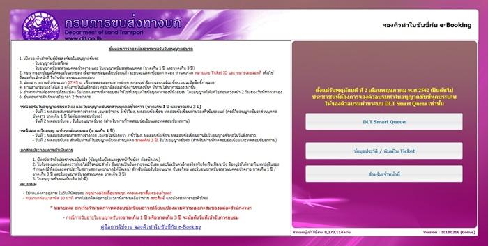 เว็บไซต์จองคิวสอบใบขับขี่ของกรมการขนส่งทางบก