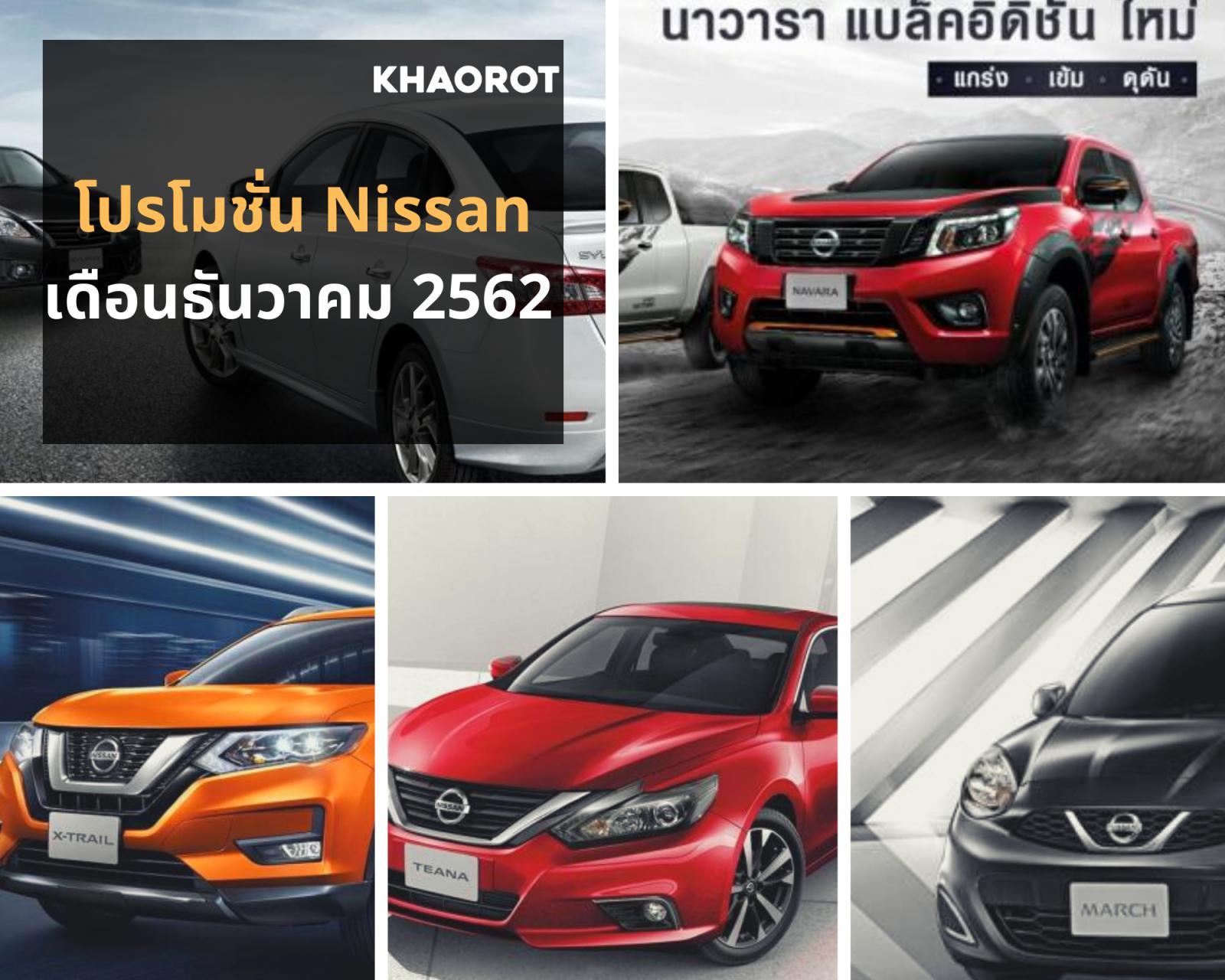 โปรโมชั่น Nissan เดือนธันวาคม 2562