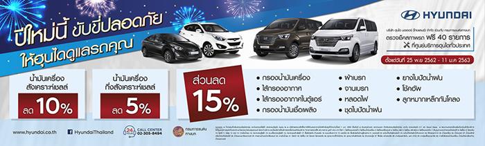 ตรวจสภาพรถฟรีปีใหม่