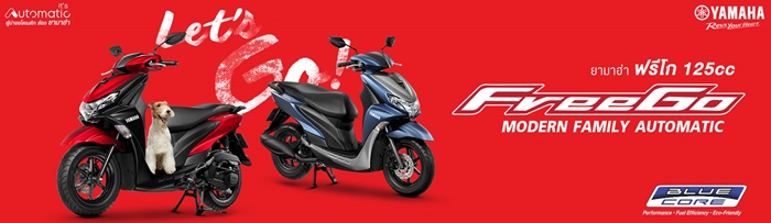 Yamaha FreeGo 125 2019