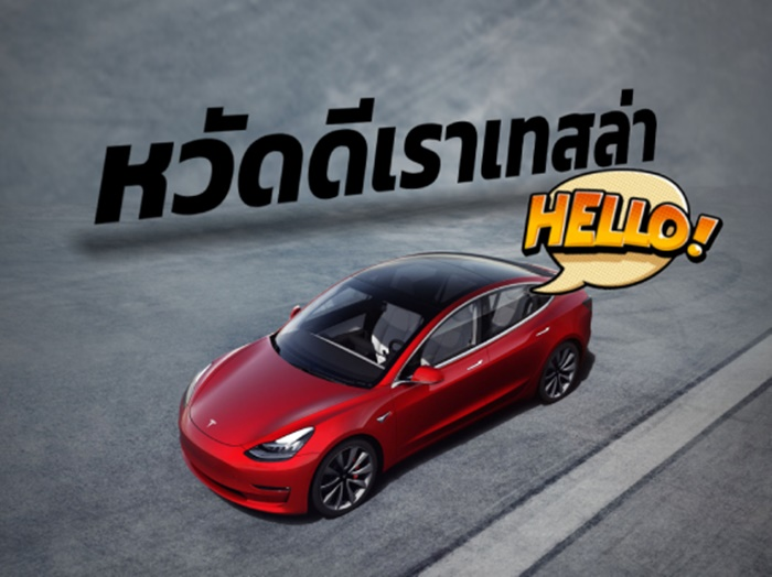 Tesla Model 3 2020 พูด