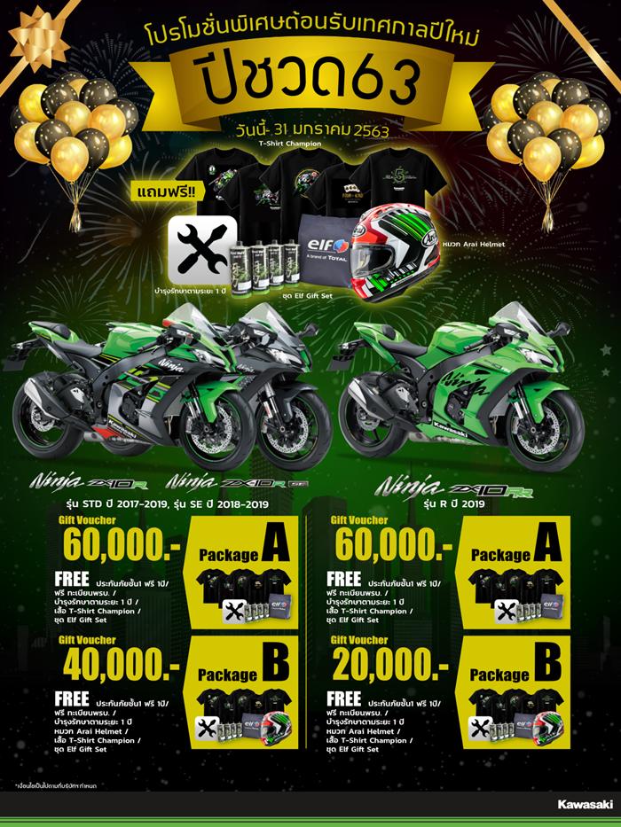 โปรโมชั่น Kawasaki Bigbike นำเข้า มกราคม 2563