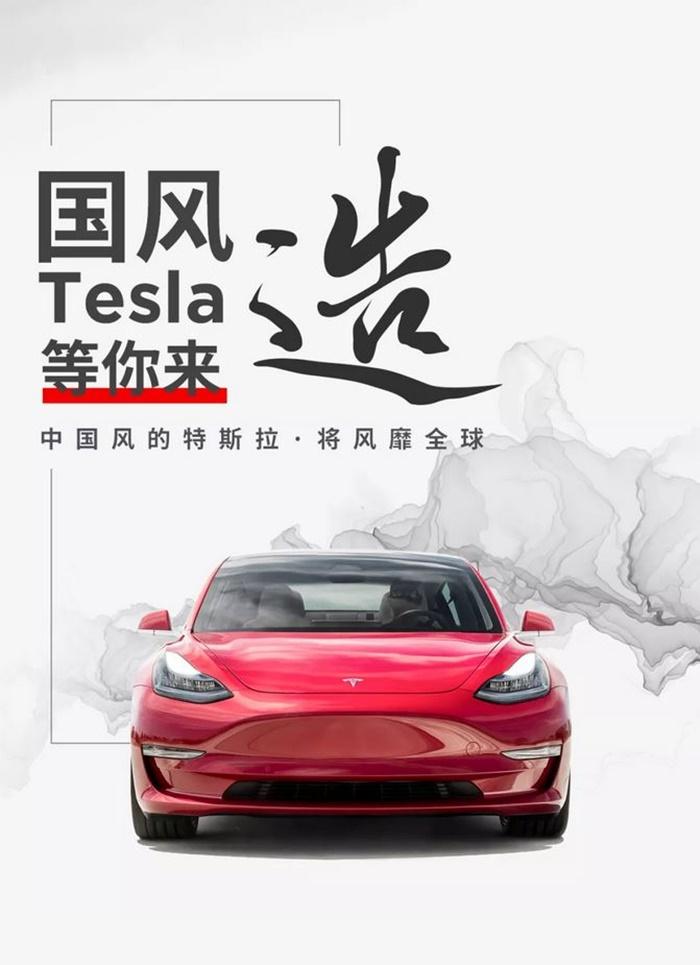 รถไฟฟ้า Tesla