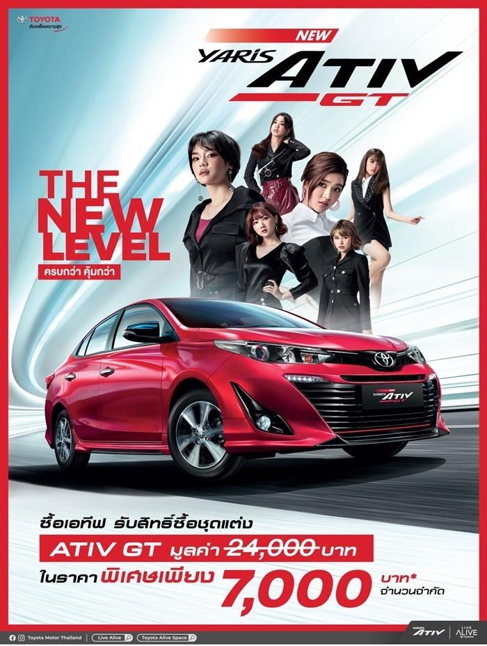 โปรโมชั่น Toyota กุมภาพันธ์ 2563