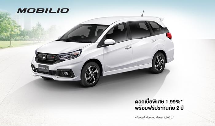 โปรโมชั่น Honda Mobilioกุมภาพันธ์ 2563