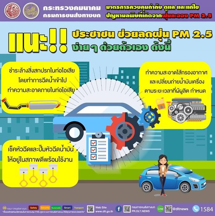 ขนส่งฯ ชวนตรวจสภาพรถด้วยตัวเอง แก้ปัญหาฝุ่น PM 2.5