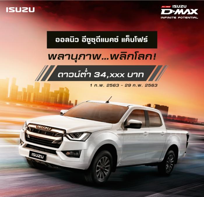 ปรโมชั่น Isuzu D-MAX Cab4กุมภาพันธ์ 2563