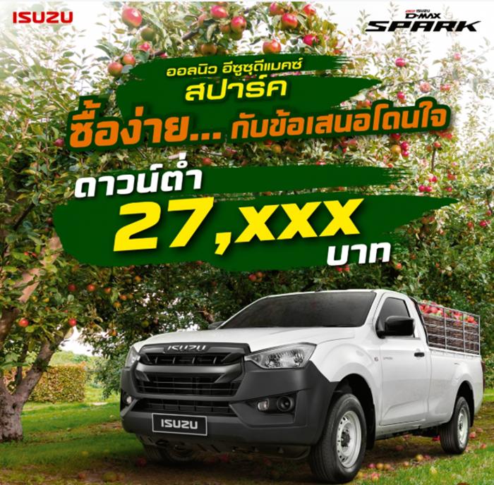 โปรโมชั่น Isuzu D-MAX Spark กุมภาพันธ์ 2563