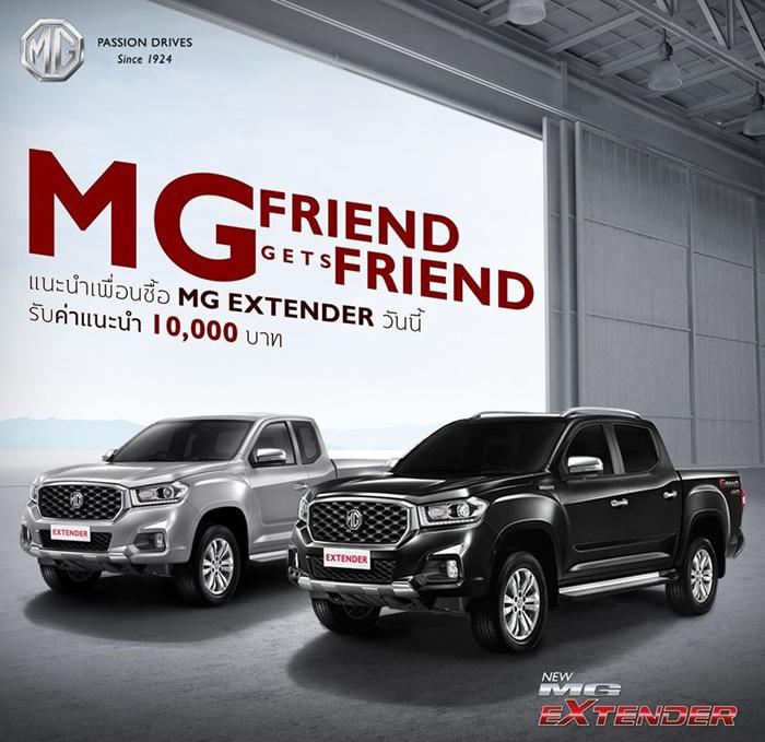 โปรโมชั่น MG Extender กุมภาพันธ์ 2563