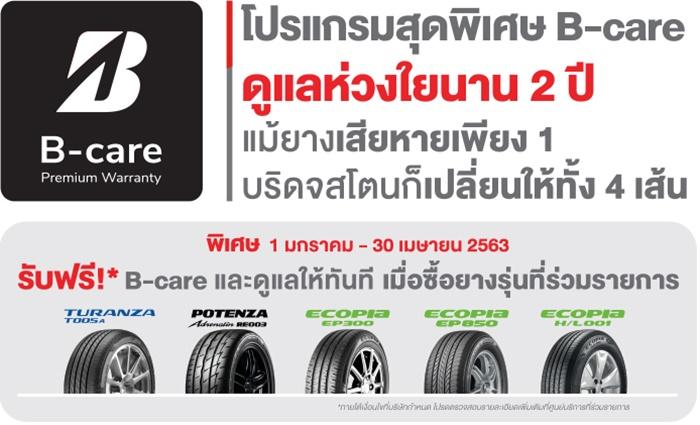 โปรโมชั่นยางรถยนต์ Bridgestone กุมภาพันธ์ 2563