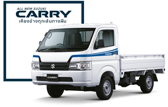 โปรโมชั่น Suzuki Carry กุมภาพันธ์ 2563