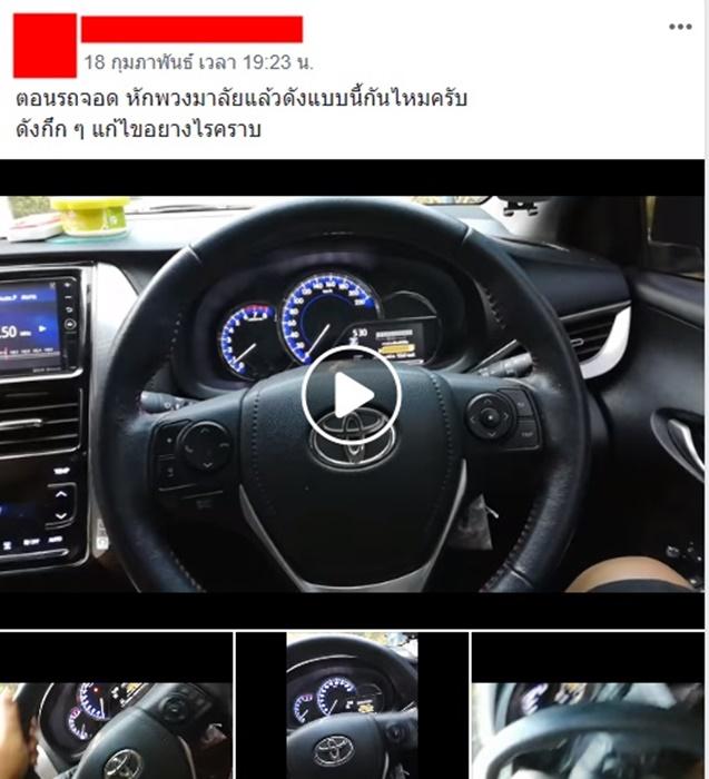 Toyota Yaris 2020 ปัญหาที่ต้องแก้มีไหม? มาดู!