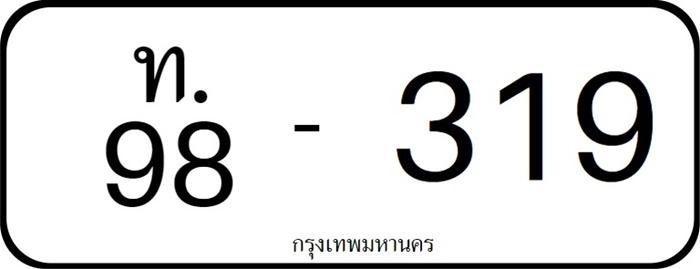 ป้ายทะเบียนพื้นขาว ตัวอักษร ท. สีดำ ตามด้วยตัวเลขรหัสประเทศ