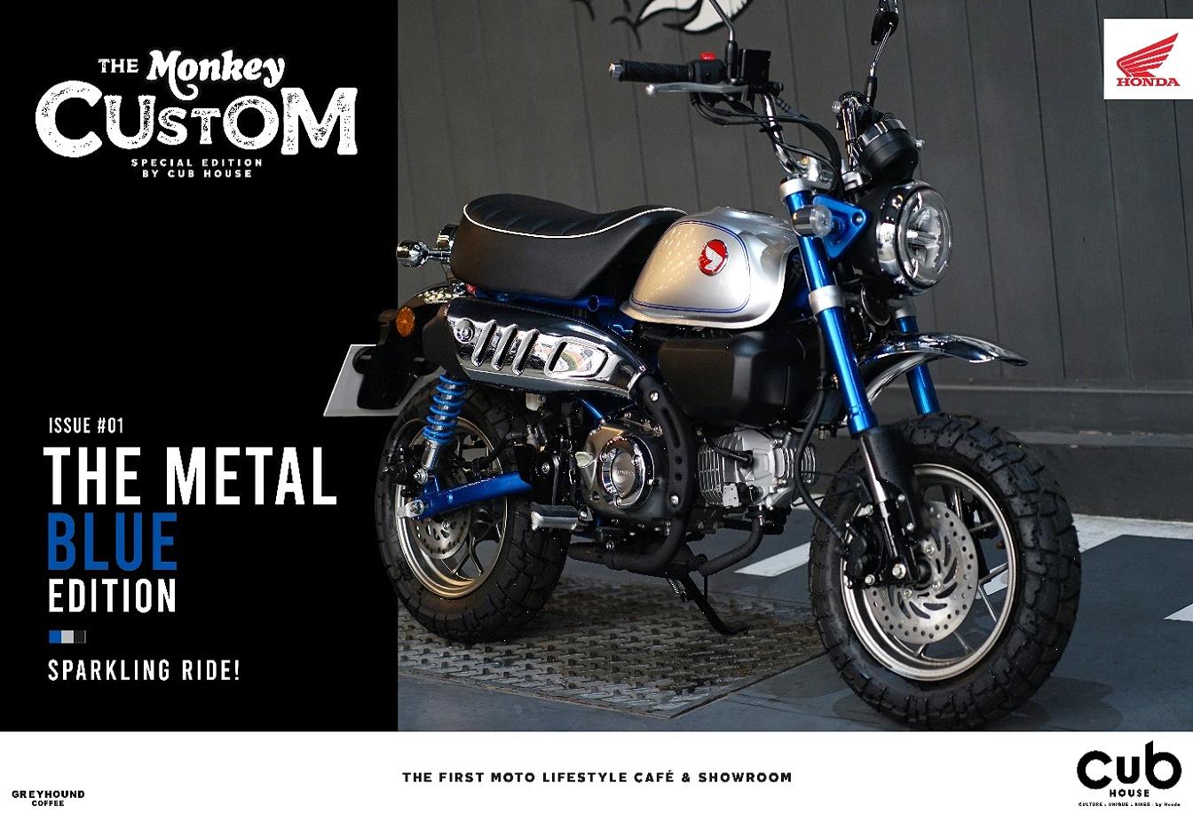 Honda Monkey 125 2020 รุ่นTHE METAL BLUE EDITION