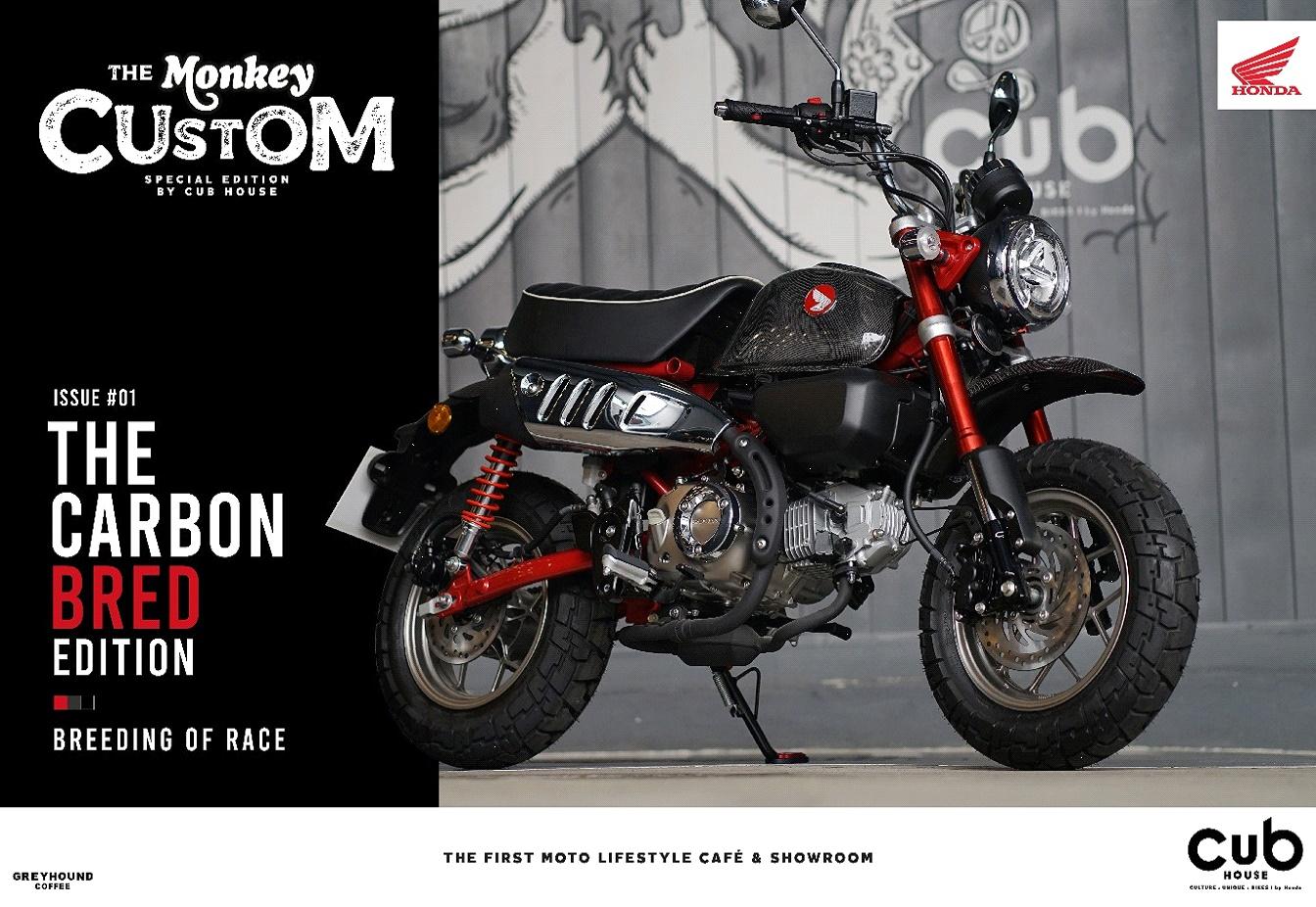 Honda Monkey 125 2020 รุ่นTHE CARBON BRED EDITION
