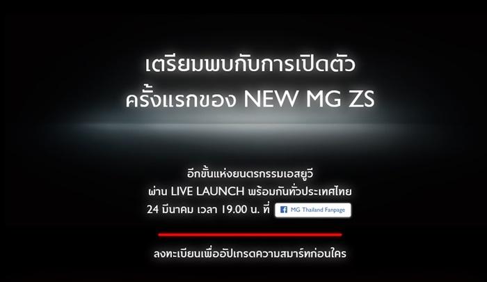 เปิดตัวMG ZS 2020 ผ่านเฟซบุ๊กเพจ